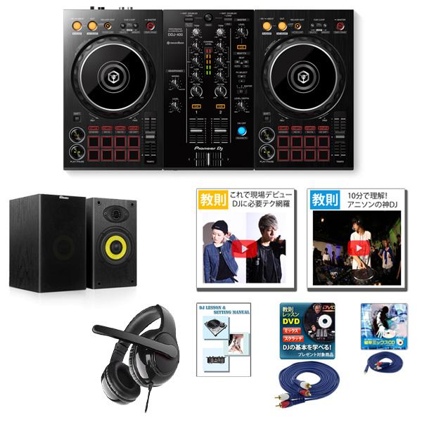 Pioneer DJ(パイオニア) / DDJ-400 激安初心者Bセット【rekordbox dj 無償】 9大特典セット