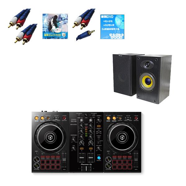 Pioneer(パイオニア) / DDJ-400 激安初心者オススメBセット  (REKORDBOX DJ 無償)