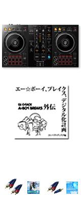 Pioneer(パイオニア) / DDJ-400  激安初心者オススメアニソン音ネタセット  6大特典セット