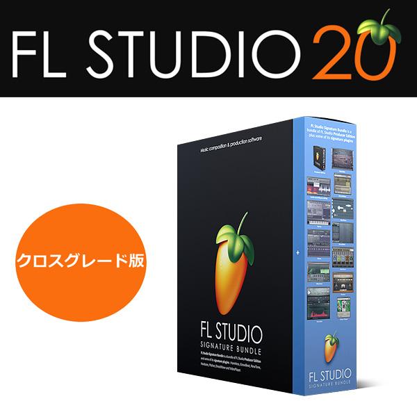 Image-Line(イメージライン) / FL Studio 20 Signature 【クロスグレード版】 DTM音楽ソフト DAW