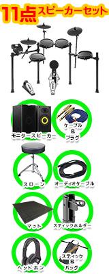【スピーカーセットA】Alesis(アレシス) / NITRO MESH KIT [8ピース・メッシュヘッド電子ドラム エレドラ] 11大特典セット