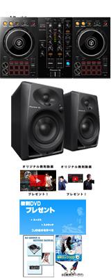 Pioneer DJ(パイオニア) / DDJ-400 & DM-40 激安初心者シンプルセット A 【rekordbox dj 無償】 6大特典セット