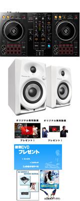 Pioneer(パイオニア) / DDJ-400 & DM-40-W 激安初心者シンプルセット A 【rerkordbox dj 無償対応】 5大特典セット