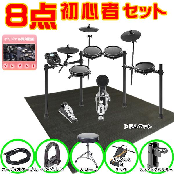 【初心者セットA】Alesis(アレシス) / NITRO MESH KIT [8ピース・メッシュヘッド電子ドラム エレドラ] 8大特典セット