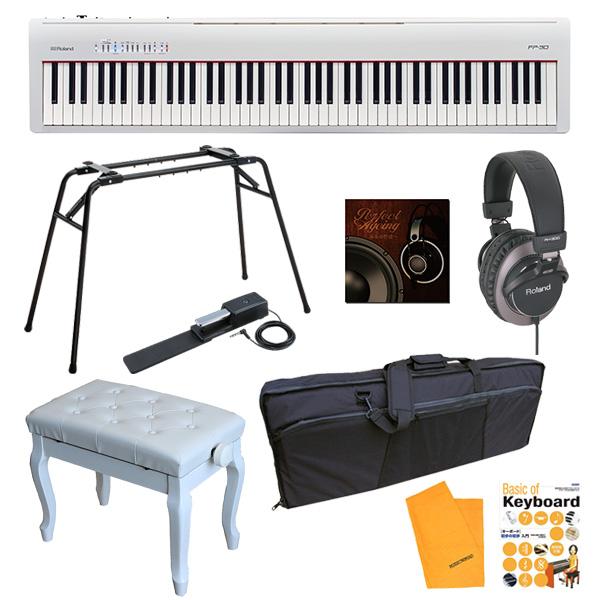【バイヤーオススメセット】 Roland(ローランド) / FP-30-WH - Bluetooth対応 ポータブル・電子ピアノ - 【88鍵盤】