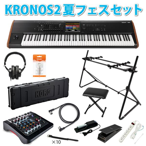 【完全数量限定】 Korg(コルグ) / KRONOS2-88 【夏フェスセット】 - 88鍵盤 ミュージック・ワークステーション シンセサイザー - 1大特典セット