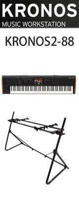 【限定1台】Korg(コルグ) / KRONOS2-88 88鍵盤 ミュージック・ワークステーション シンセサイザー 【開封・アウトレット品】【SEQUENZキーボードスタンド付き】 1大特典セット