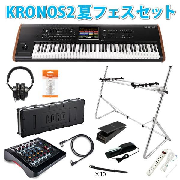 【完全数量限定】 Korg(コルグ) / KRONOS2-73 夏フェスセット! (73鍵盤) - ミュージック・ワークステーション シンセサイザー -