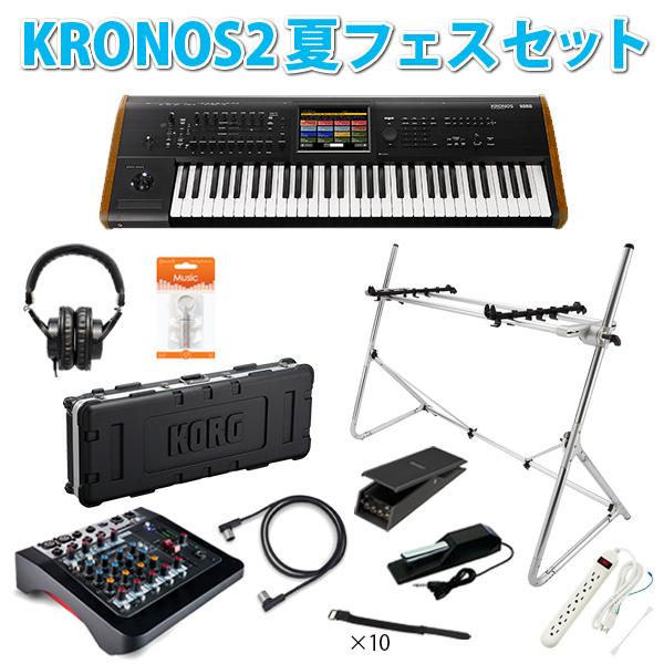 【完全数量限定】 Korg(コルグ) / KRONOS2-61 夏フェスセット! (61鍵盤) - ミュージック・ワークステーション シンセサイザー - 1大特典セット