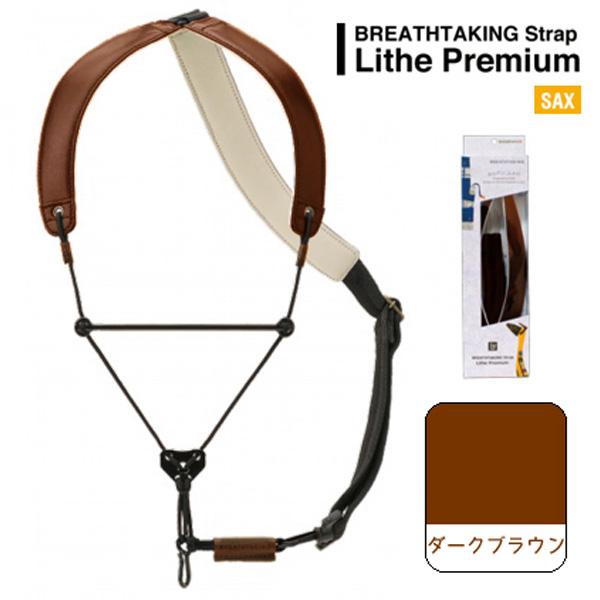 breathtaking(ブレステイキング) / Lithe Premium (Sサイズ / DARK BROWN) サックス用ストラップ