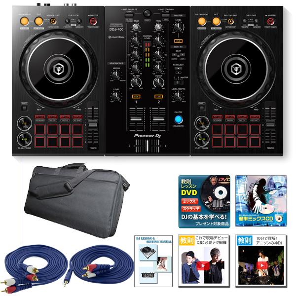 Pioneer(パイオニア) / DDJ-400 (REKORDBOX DJ 無償)  【ソフトケース付きお得セット】  6大特典セット