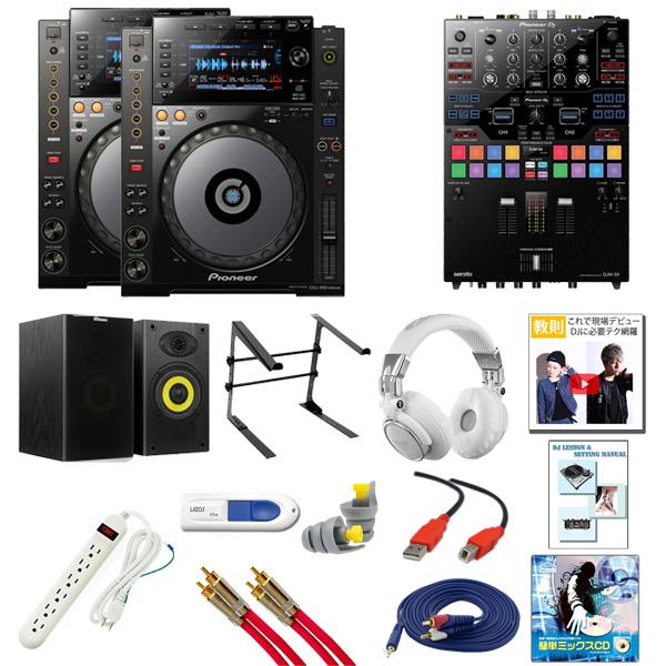 CDJ-900NXS / DJM-S9 パーフェクトスタートセット 20大特典セット