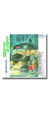 久石譲 / となりのトトロ サウンドトラック [LP] スタジオジブリ 【レコードの日 2018】※お一人様一枚まで