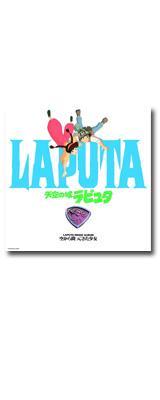 久石譲 / 天空の城ラピュタ イメージアルバム 空から降ってきた少女 [LP] スタジオジブリ 【レコードの日 2018】※お一人様一枚まで