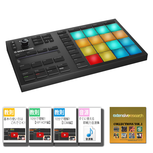 MASCHINE MIKRO MK3 / Native Instruments(ネイティブインストゥルメンツ)【教則ムービー+音源集プレゼント!】