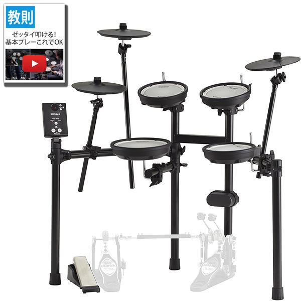 Roland(ローランド) / TD-1DMK [TD-1 Double Mesh Kit] 電子ドラム Vドラム エレドラ 【在庫僅少 タイミングによって欠品の可能性アリ】