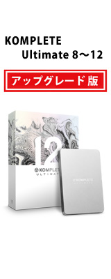 KOMPLETE 12 ULTIMATE Collector's Edition UPG FOR KU8-12  (KOMPLETE Ultimate 8〜12 からのアップグレード) / Native Instruments(ネイティブインストゥルメンツ) .3大特典セット