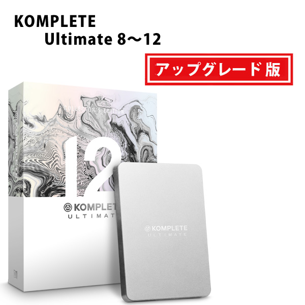 KOMPLETE 12 ULTIMATE Collector's Edition UPG FOR KU8-12  (KOMPLETE Ultimate 8~12 からのアップグレード) / Native Instruments(ネイティブインストゥルメンツ)