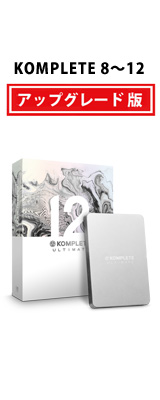 KOMPLETE 12 ULTIMATE Collector's Edition UPG FOR K8-12 (KOMPLETE 8〜12 からのアップグレード) / Native Instruments(ネイティブインストゥルメンツ) 3大特典セット