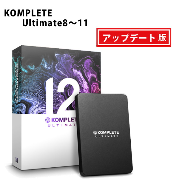 KOMPLETE 12 ULTIMATE UPD (KOMPLETE Ultimate 8~11 からのアップデート) / Native Instruments(ネイティブインストゥルメンツ)