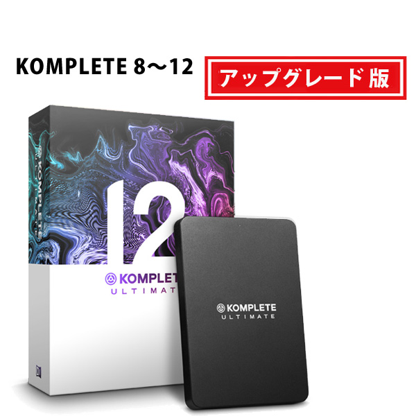 KOMPLETE 12 ULTIMATE UPG FOR K8-12(KOMPLETE 8~12 からのアップデート) / Native Instruments(ネイティブインストゥルメンツ)