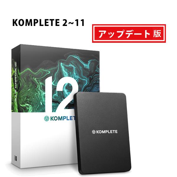 KOMPLETE 12 UPD (KOMPLETE 2~11アップデート版)/ Native Instruments(ネイティブインストゥルメンツ)