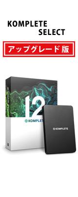 KOMPLETE 12 UPG (KOMPLETE SELECT からのアップグレード版) / Native Instruments(ネイティブインストゥルメンツ) 2大特典セット
