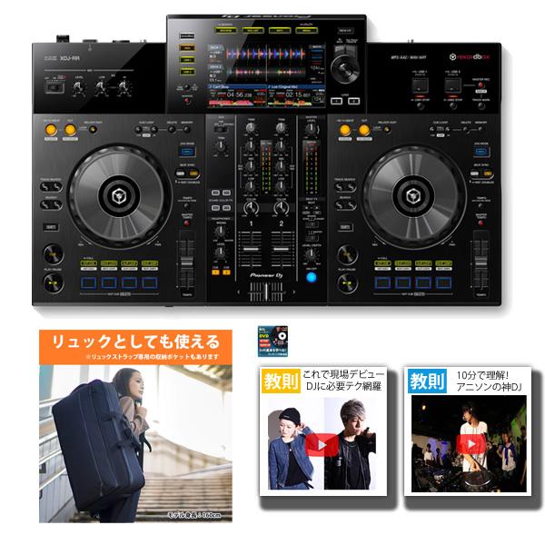 Pioneer DJ(パイオニア) / XDJ-RR - USBメモリー対応 オールインワンDJコントローラー - 【rekordbox djライセンス付属】