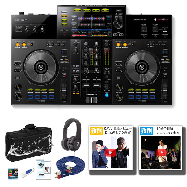 Pioneer(パイオニア) / XDJ-RR 【rekordbox djライセンス付属】- USBメモリー対応 オールインワンDJコントローラー -【期間限定撥水ケース、Pioneer オリジナルUSBケース プレゼント】