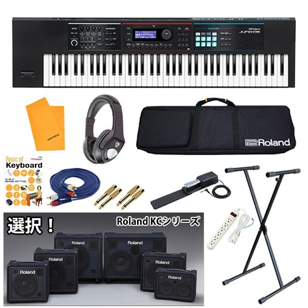 【KCシリーズ選択セット】Roland(ローランド) / JUNO-DS76 - 76鍵 シンセサイザー