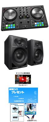 TRAKTOR KONTROL S2 MK3 & Pioneer DM-40 激安初心者シンプルセット A 【TRAKTOR PRO 3 付属】 4大特典セット