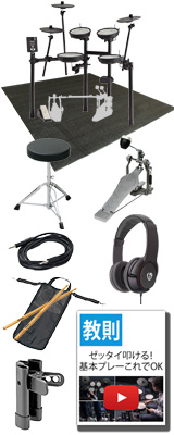 【ベーシックセット】Roland(ローランド) / TD-1DMK [TD-1 Double Mesh Kit] 電子ドラム Vドラム エレドラ】 9大特典セット