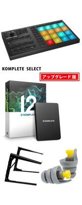 MASCHINE MIKRO MK3 / KOMPLETE 12 UPG 激安初心者オススメセット 2大特典セット