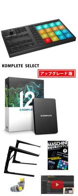 MASCHINE MIKRO MK3 / KOMPLETE 12 UPG 激安初心者オススメセット 6大特典セット