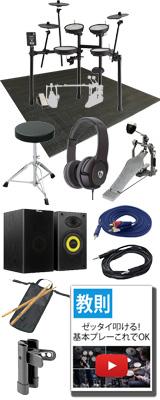 【スピーカーセット】Roland(ローランド) / TD-1DMK [TD-1 Double Mesh Kit] 電子ドラム Vドラム エレドラ 11大特典セット