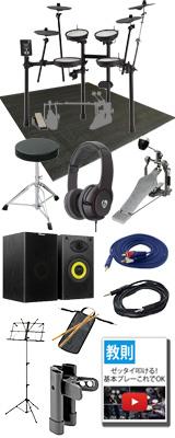 【エクストラセット】Roland(ローランド) / TD-1DMK [TD-1 Double Mesh Kit] 電子ドラム Vドラム エレドラ 14大特典セット