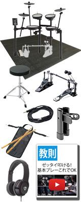 【ベーシックセット(ツインペダル)】Roland(ローランド) / TD-1DMK [TD-1 Double Mesh Kit] 電子ドラム Vドラム エレドラ 9大特典セット