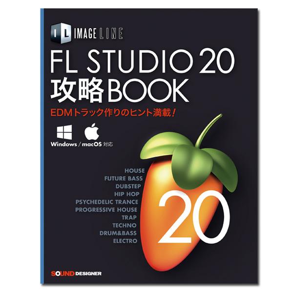 Image-Line(イメージライン) / FL STUDIO 20 攻略BOOK 単行本(ソフトカバー) / 東 哲哉 (著)
