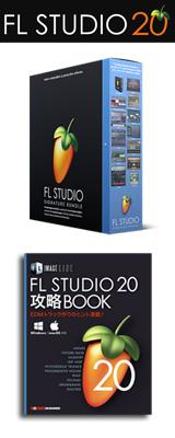 Image-Line(イメージライン) / FL Studio 20 Signature 解説本バンドル 【通常版】 DTM音楽ソフト DAW 1大特典セット