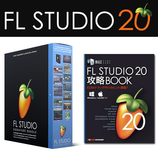 Image-Line(イメージライン) / FL Studio 20 Signature 解説本バンドル 【通常版】 DTM音楽ソフト DAW