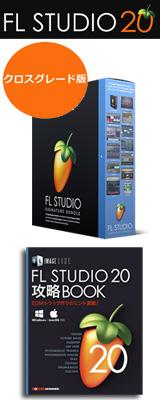 Image-Line(イメージライン) / FL Studio 20 Signature 解説本バンドル 【クロスグレード版】 DTM音楽ソフト DAW 1大特典セット