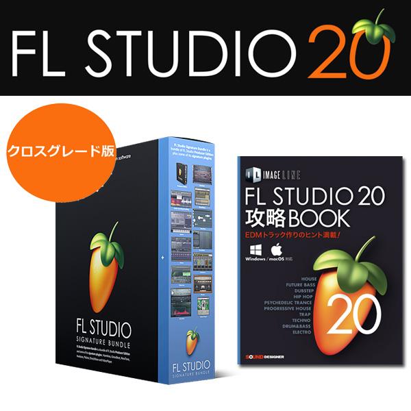Image-Line(イメージライン) / FL Studio 20 Signature 解説本バンドル 【クロスグレード版】 DTM音楽ソフト DAW