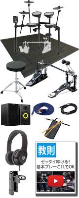【スピーカーセット(ツインペダル)】Roland(ローランド) / TD-1DMK [TD-1 Double Mesh Kit] 電子ドラム Vドラム エレドラ 11大特典セット