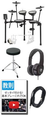 【シンプルセット】Roland(ローランド) / TD-1DMK [TD-1 Double Mesh Kit] 電子ドラム Vドラム エレドラ 3大特典セット