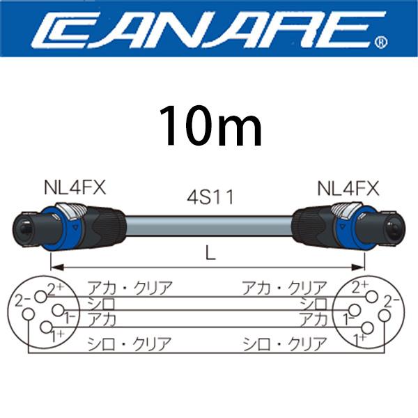 Canare(カナレ) / スピーカーケーブル スピコンxスピコン 10m