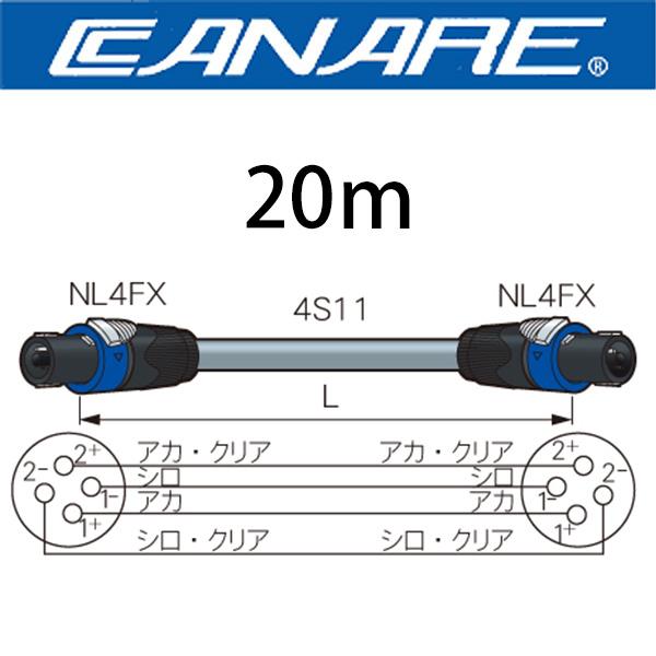 Canare(カナレ) / スピーカーケーブル スピコンxスピコン 20m