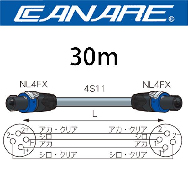 Canare(カナレ) / スピーカーケーブル スピコンxスピコン 30m