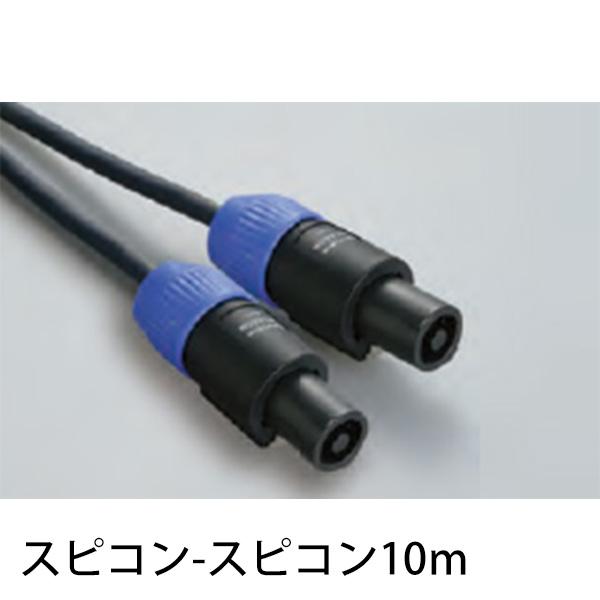 YAMAHA(ヤマハ) / YSC10NN 10m スピーカーケーブル (スピコン/スピコン) 1本