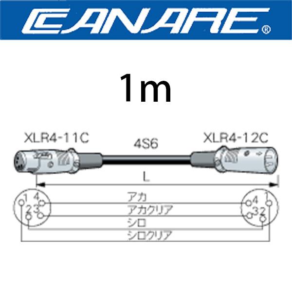 Canare(カナレ) / SC01 - スピーカーケーブル - XLR4(メス)−XLR4(オス) 1m