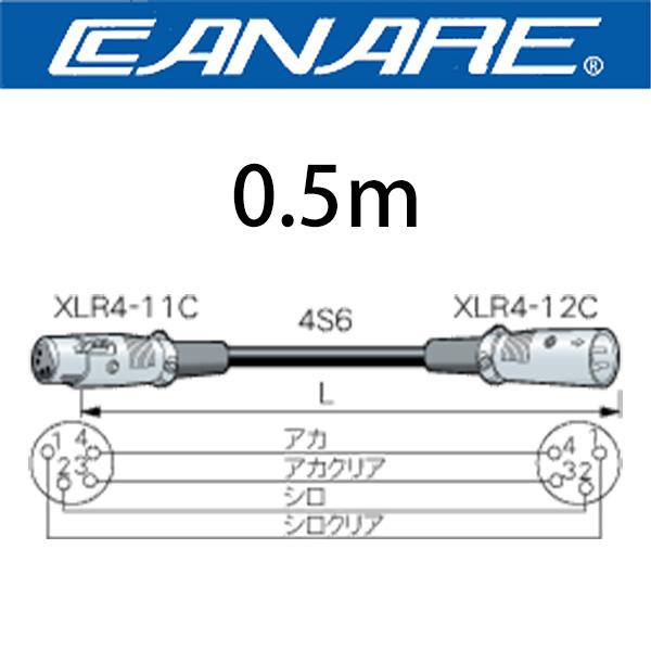 Canare(カナレ) / SC005 - スピーカーケーブル - XLR4(メス)−XLR4(オス) 0.5m